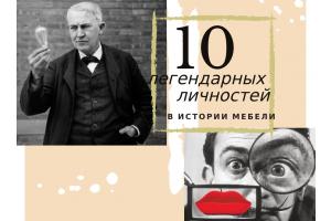 10 легендарных личностей в истории мебели