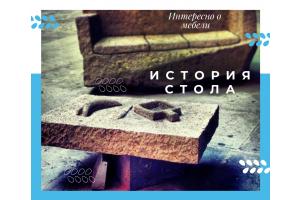 История стола: от жертвенника до предмета обихода